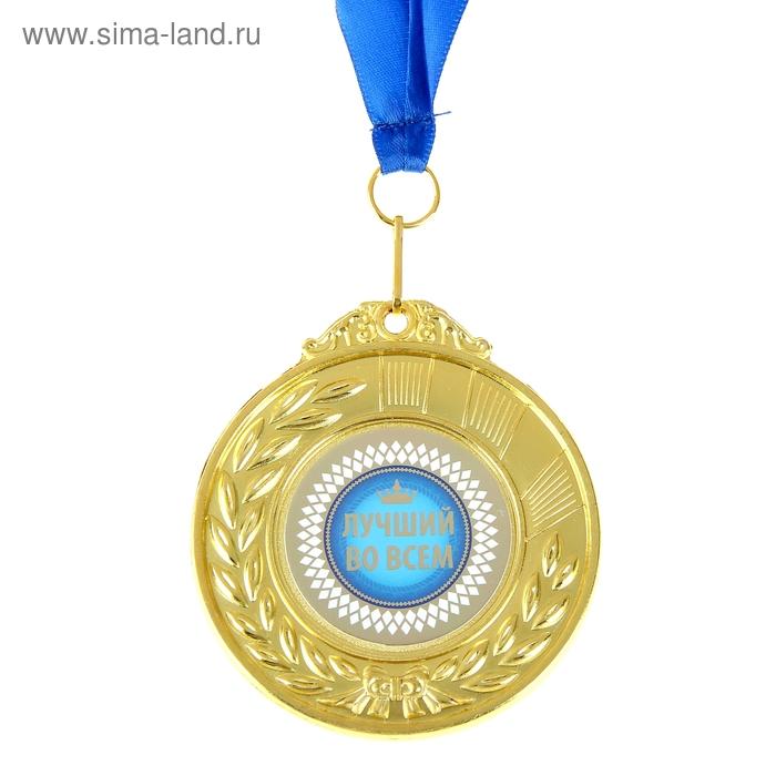 """Медаль двухсторонняя """"Лучший во всем"""""""
