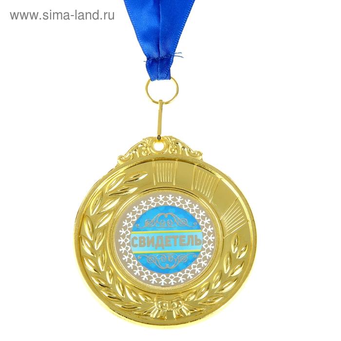 """Медаль двухсторонняя """"Свидетель"""""""