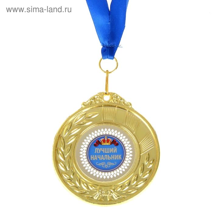 """Медаль двухсторонняя """"Лучший начальник"""""""