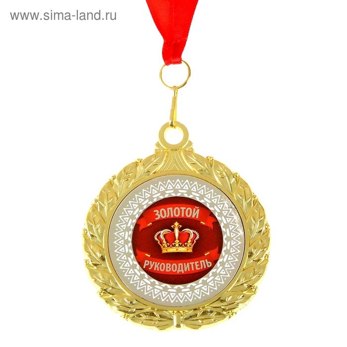"""Медаль двухсторонняя """"Золотой руководитель"""""""