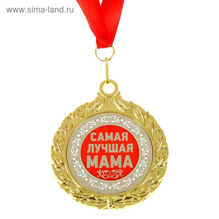 "Медаль двухсторонняя ""Самая лучшая мама"""