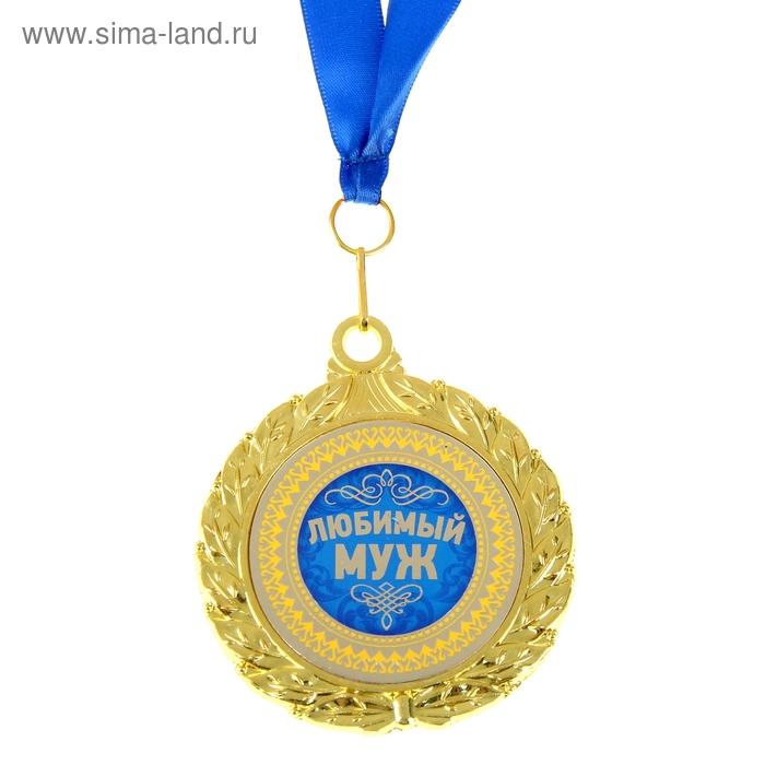 "Медаль двухсторонняя ""Любимый муж"""