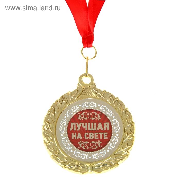 """Медаль двухсторонняя """"Лучшая на свете"""""""