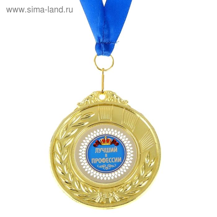 """Медаль двухсторонняя """"Лучший в профессии"""""""