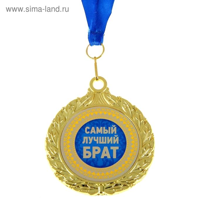 """Медаль двухсторонняя """"Самый лучший брат"""""""