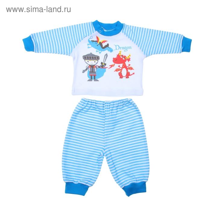 """Пижама для мальчика """"Рыцари"""", интерлок, рост 80 см, цвет синий"""