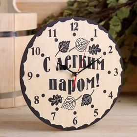 Часы банные 'Банька!', Ø25 см Ош