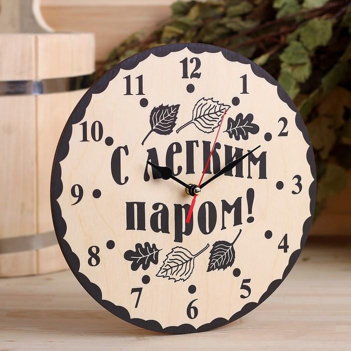 "Часы банные ""Банька!"", Ø25 см"