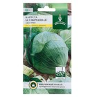 Семена Капуста Амагер 611 позднеспелая б/к 0,5 гр.
