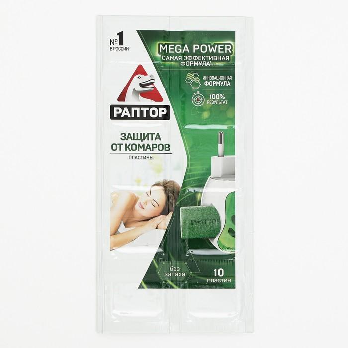 Пластины от комаров Раптор Новая Формула без запаха  10шт