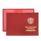 Обложка для удостоверения O-16-2-O-135, цвет красный