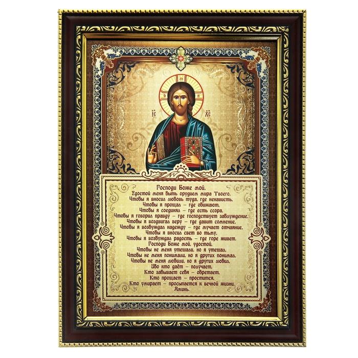 """Икона с молитвой в деревянной рамке """"Древняя молитва"""""""