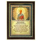 """Икона с молитвой в деревянной рамке """"Молитва святителю Николаю Чудотворцу"""""""