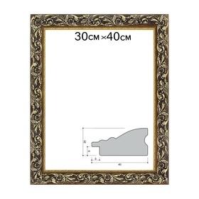 Рама для картин (зеркал) 30 х 40 х 4 см, дерево, «Версаль», цвет золотой