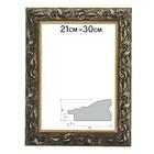 Рама для зеркал и картин 21х29,7х4 см, золотая