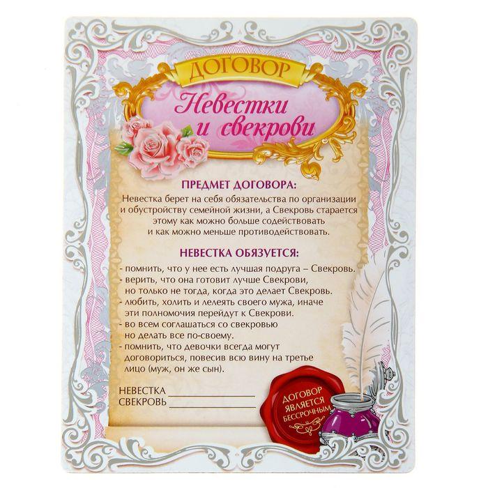 Поздравление свекрови для невесты