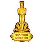 """Магнит """"Золотой директор"""""""