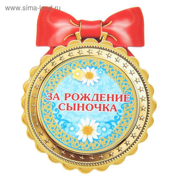 """Магнит медаль """"За рождение сыночка"""""""