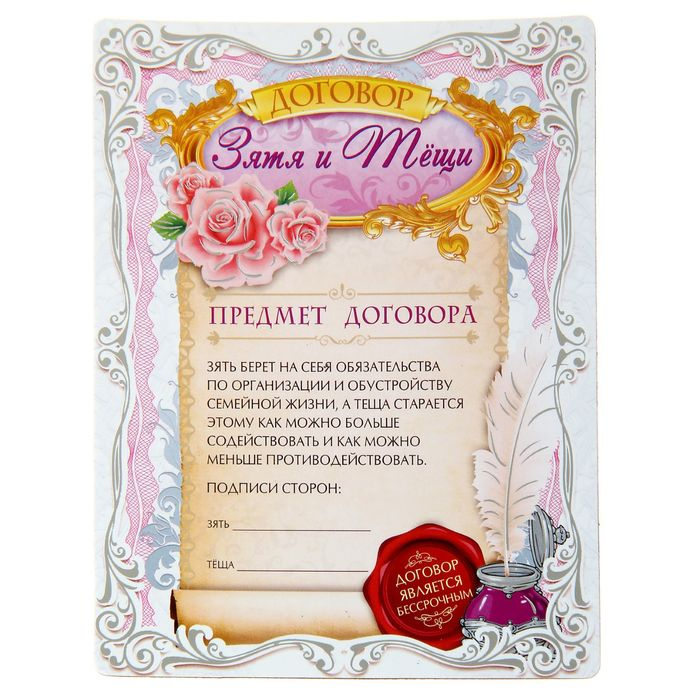 Поздравление к свадьбе от снохи