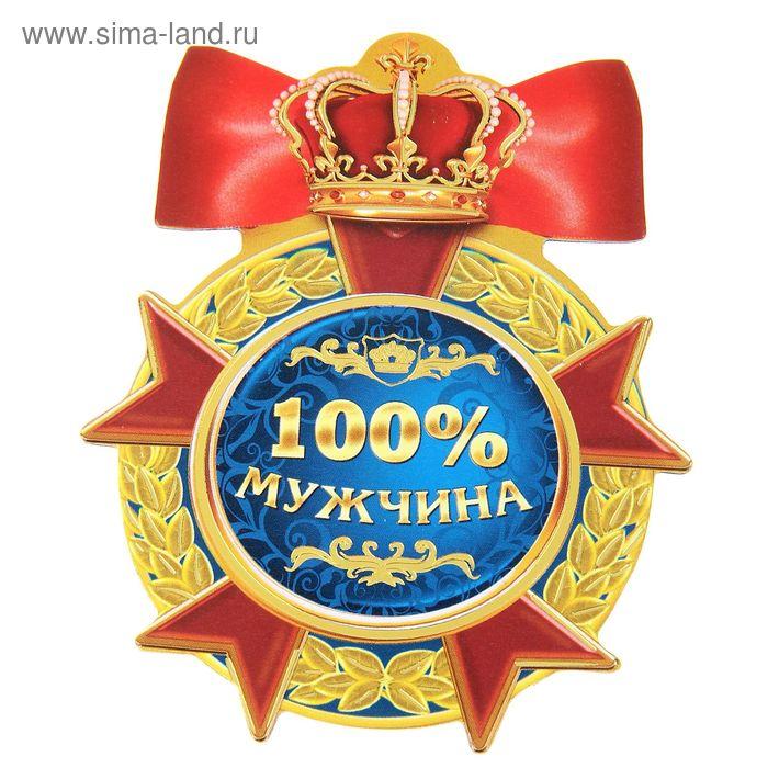 """Магнит орден """"100% мужчина"""""""