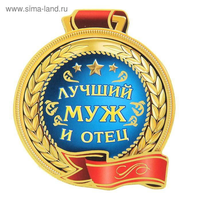 """Магнит медаль """"Самый лучший муж и отец"""""""
