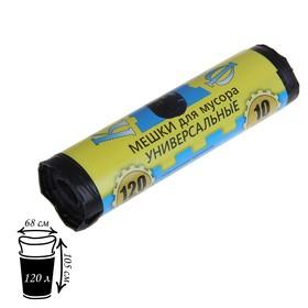 Мешки для мусора 120 л, ПНД, толщина 13 мкм,10 шт, цвет чёрный
