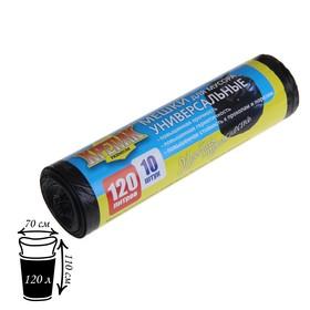Мешки для мусора 120 л, 15 мкм, ПНД, 10 шт, цвет чёрный