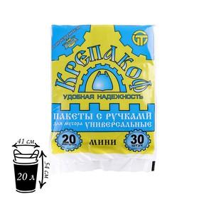 Мешки для мусора с ручками 20 л, 9 мкм, ПНД, 30 шт, цвет чёрный