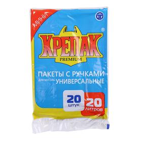 Мешки для мусора с ручками 20 л, ПНД, толщина 10 мкм, 20 шт, цвет чёрный