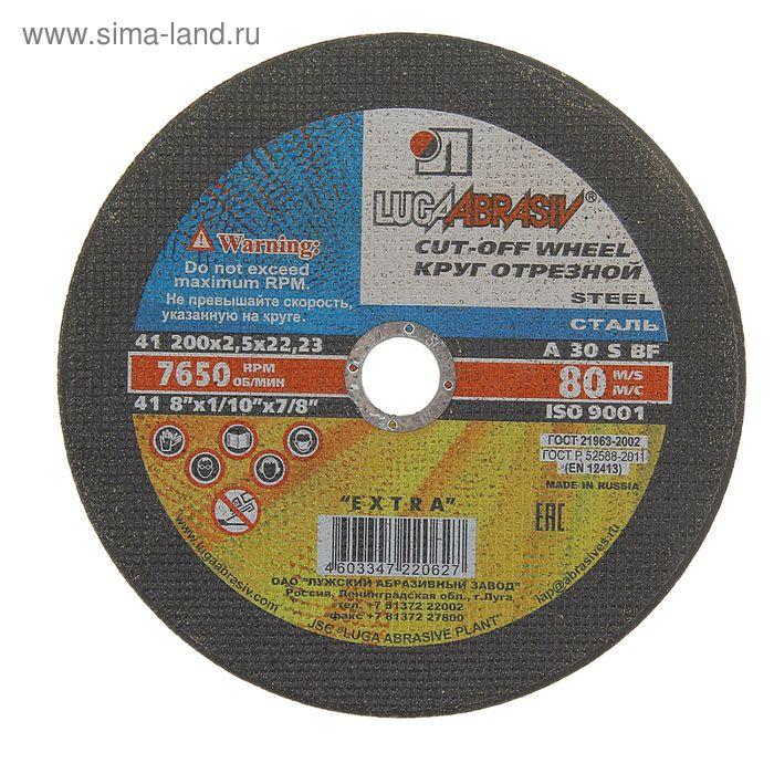 Круг отрезной по металлу, 200 х 2.5 х 22 мм