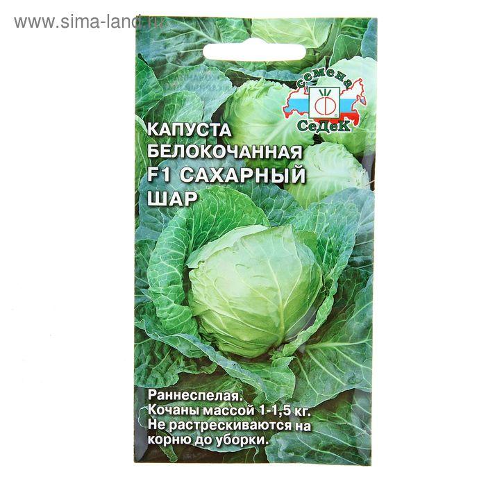 Семена капуста Сахарный Шар F1 Б/К 0,5 г.