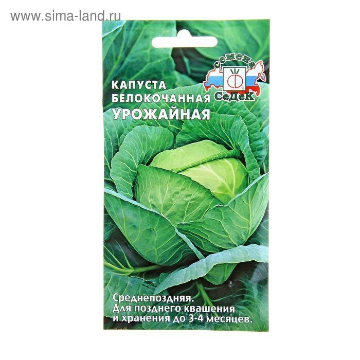 Семена капуста Урожайная Б/К 0,5 г.