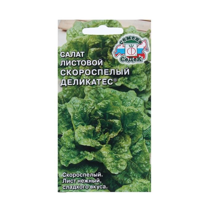 Семена салат Скороспелый Деликатес лист 0,5 г.