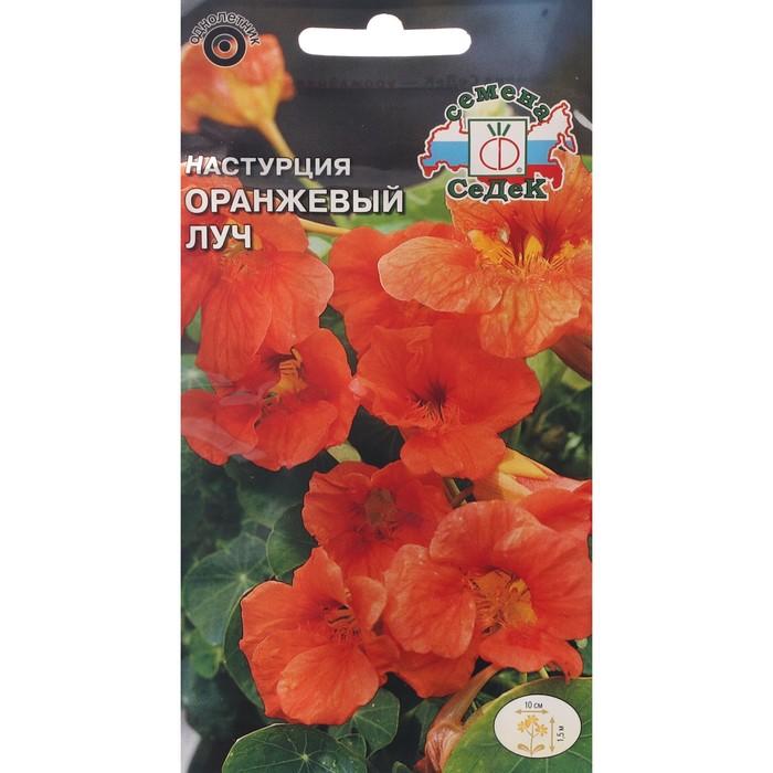 Семена цветов Настурция вьющаяся Оранжевый Луч махровая 1 г.
