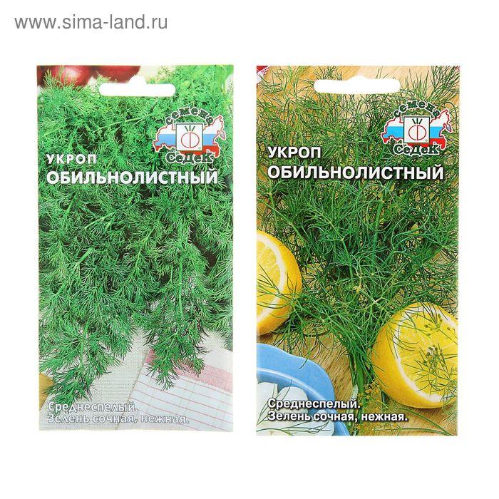 Семена укроп Обильнолистный 2 г.