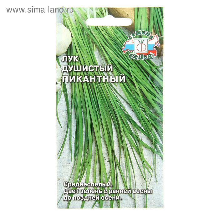 Семена лук Пикантный душистый  0,5 г.