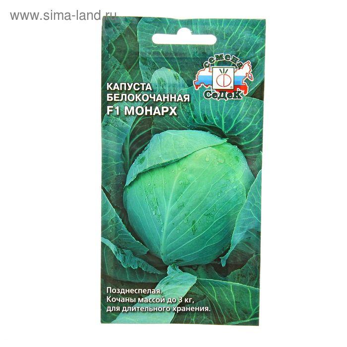 Семена капуста Монарх  F1 Б/К 0,1 г.