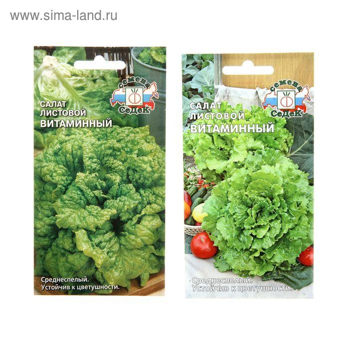 Семена салат Витаминный лист 0,5 г.