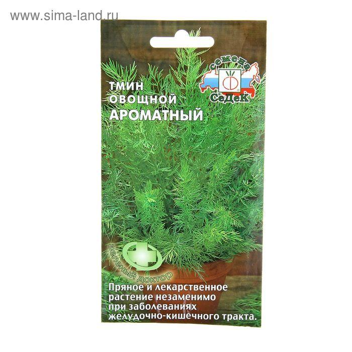 Семена пряность Тмин овощной Ароматный 0,5 г.