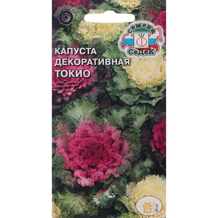 Семена цветов Капуста декоративная Токио смесь 0,1 г.
