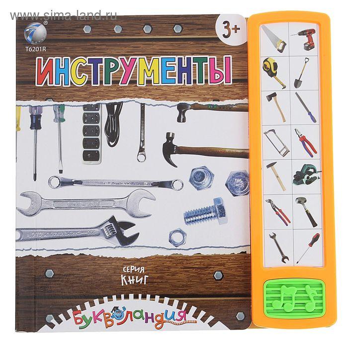 """Книга для детей обучающая """"Инструменты"""", звуковые эффекты, работает от батареек, МИКС, 14 стр."""
