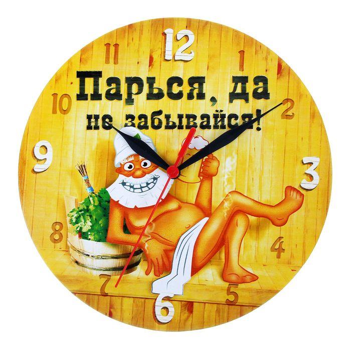 """Часы банные """"Парься, да не забывайся"""""""