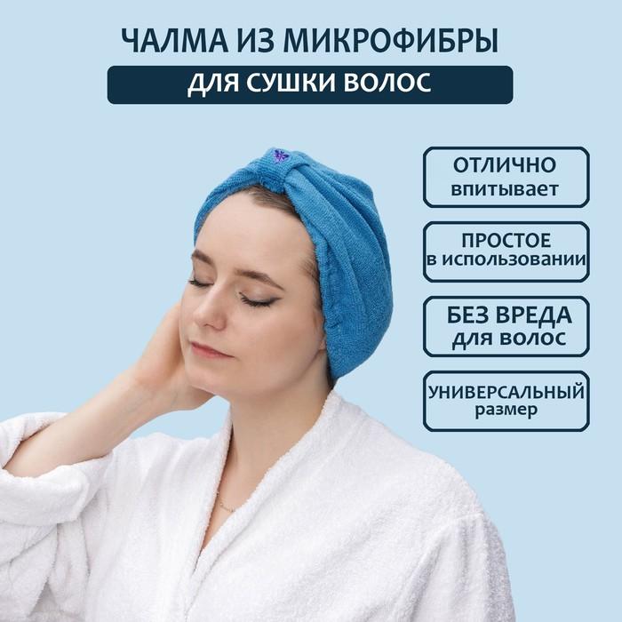 Turban for sauna/shower, microfiber, MIX color