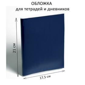 Обложка ПП 210 х 350 мм, 50 мкм, для тетрадей и дневников (в мягкой обложке)