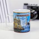 Кружка сувенирная «Новокузнецк», 300 мл (деколь)