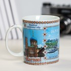 "Mug souvenir ""Altai. Barnaul"", 300 ml (decal)"