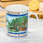 "Mug ""Ekaterinburg. Ganina Yama"", 300 ml (decal)"