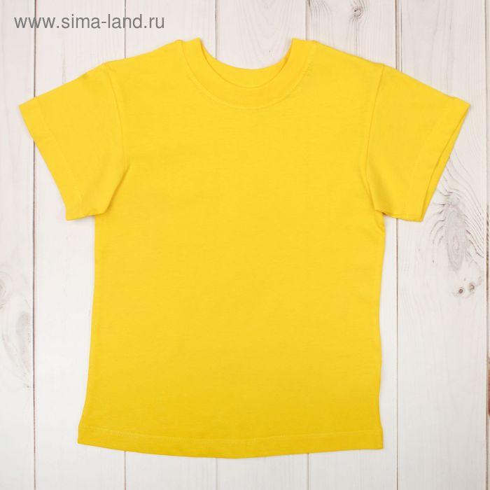 Футболка детская, рост 140 см, цвет лимонный Н004