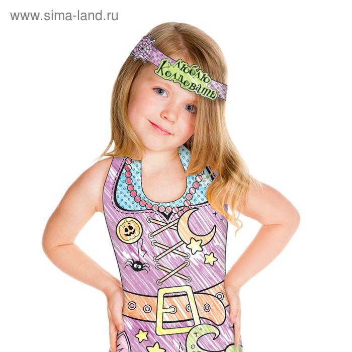 """Маскарадный костюм-раскраска """"Маленькая ведьмочка"""" и восковые карандаши"""
