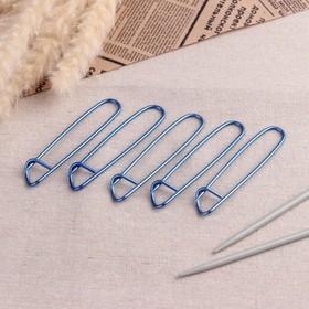 Набор вспомогательных булавок для вязания, 5 шт, 9 см, цвет фиолетовый